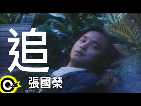 張國榮 Leslie Cheung【追 Chase】Official Music Video
