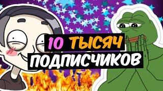 10 ТЫСЯЧ ПОДПИСЧИКОВ - ЮБИЛЕЙНОЕ ВИДЕО🔥!!! (ПОДКАСТ ВАДИМ КАРТУН)