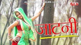 Rajasthani DJ | Jatani | Full HD Audio | Alfa Music & Films | 2019 | Rekha Meena