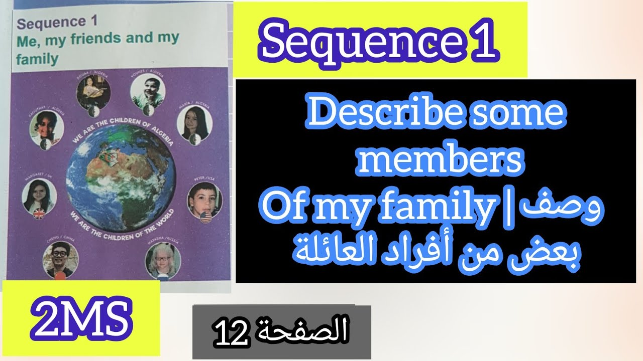 I listen and do / talk and describe some  of my relatives . Page 12/ وصف بعض من أفراد العائلة