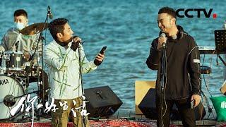《你好生活》第二季 20210113 一场不完美的音乐会(网络版)|CCTV综艺 - YouTube