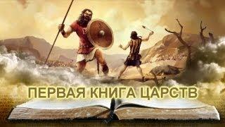 Библия 1-я Книга Царств