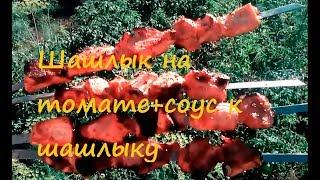 Маринуем Шашлык в томате    (соус к шашлыку)