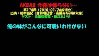 AKB48 佐藤亜美菜ラジオトーク特集Vol.2~作業用あみな~