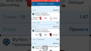 Прогноз на спорт/14.12.2019/коеф 12.2/Обзор матчей
