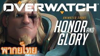 [อนิเมชั่น]Overwatch - Honor And Glory (พากย์ไทย)