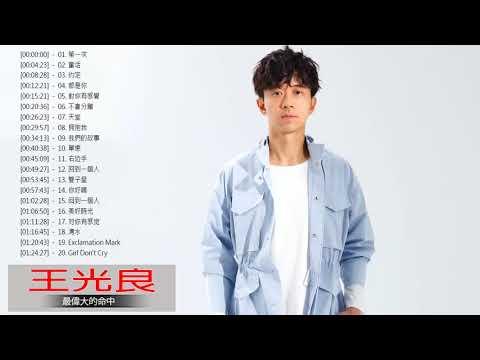 王光良 Guang Liang Greatest Hits |王光良 有史以来最好的歌曲 2018