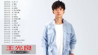 Download 王光良 Guang Liang Greatest Hits |  王光良 有史以来最好的歌曲 2018