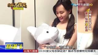 台灣大搜索/接父母衣缽從政嗎 「小舒淇」韓冰性感模特兒照曝光