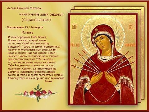 Чудотворная икона Божией Матери Умягчение злых сердец история обретения, тропарь и величание