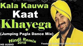kala kauwa kaat khayega × dj remix song × Dj Kamlesh Chhatarpur