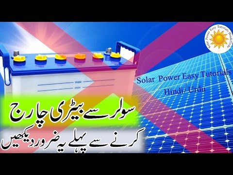 Solar Battery Charging without Charge Controller Video Demo in Urdu & Hindi