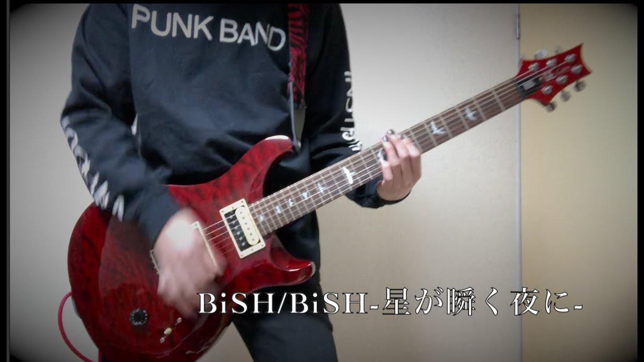 BiSH 『BiSH - 星が瞬く夜に』 弾いてみた - YouTube