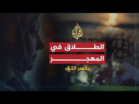 بكسر التاء - هجرة وهجران  - نشر قبل 2 ساعة