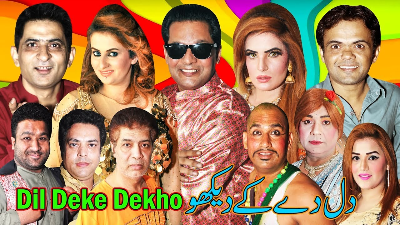 Dil Deke Dekho Trailer 2020 | Amjad Rana with Vicky Kodu and Afreen Khan | Stage Drama 2020