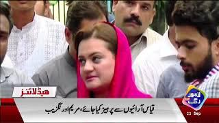 News Headlines | 11:00 AM | 23 Sep 2018 | Lahore Rang