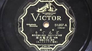 童謡 どんぐり(石井亀次郎) 電気再生