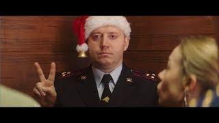 Официальный трейлер фильма «Полицейский с Рублевки. Новогодний беспредел 2»