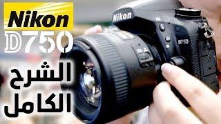 شرح مفصل لكاميرات الديجيتل Nikon D750