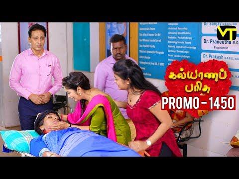 Kalyana Parisu Promo 05-12-2018 Sun Tv Serial Online
