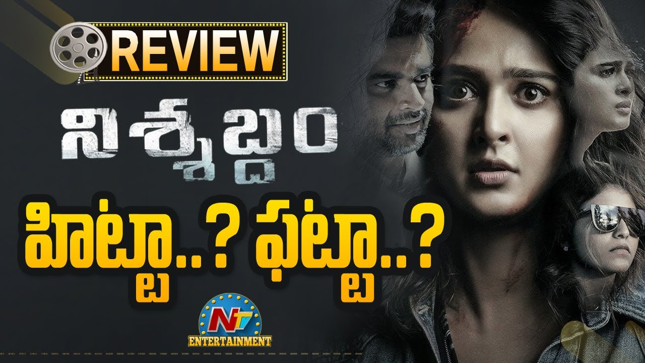 Nishabdham Movie Review | Anushka Shetty | Madhavan | NTV Entertainment