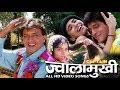 ज्वालामुखी मूवी आल HD विडियो सोंग्स - Mithun Chakraborty, Mikn, Chunkey Pandey, Johny Lever, Sheeba