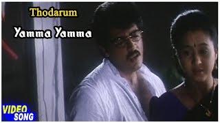 Yamma Yamma Video Song | Thodarum Tamil Movie | Ajith | Devayani | SPB | Chithra | Music Master
