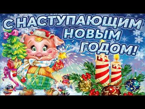 Муз открытка с наступающим Новым Годом! - Видео из ютуба