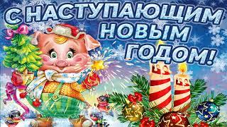 Муз открытка с наступающим Новым Годом!