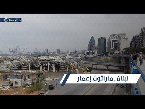ماراثون الدول المانحة لدعم  لبنان: سباق لـ  إعادة الإعمار أم سباق لبسط النفوذ ؟  - 21:57-2020 / 8 / 9
