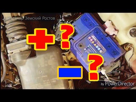 Какую клемму снимать с аккумулятора первой? как снять аккумулятор?