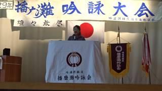 大会名:播磨灘吟詠大会 実施日:平成29年3月19日(日) 会 場:姫...