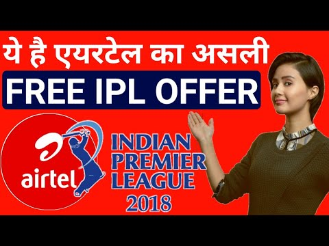 Airtel Cricket Session Pass FREE T20 IPL Cricket LIVE & Free | Airtel 4G New OFFER reality