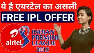Airtel Cricket Session Pass FREE T20 IPL Cricke...