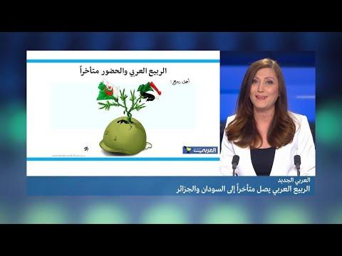 هل سيفتح نجاح حراكي السودان والجزائر طريقا جديدة نحو االديمقراطية في العالم العربي؟  - نشر قبل 55 دقيقة