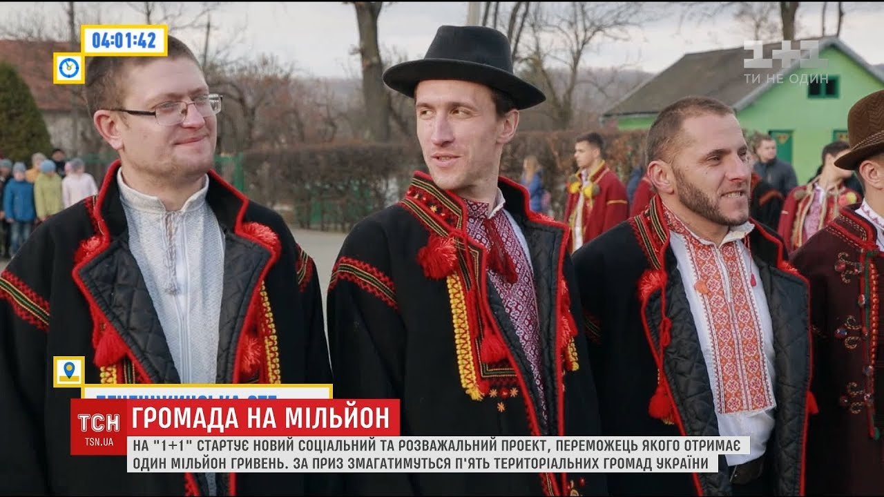 "Результат пошуку зображень за запитом ""громада на мільйон Печеніжин"""