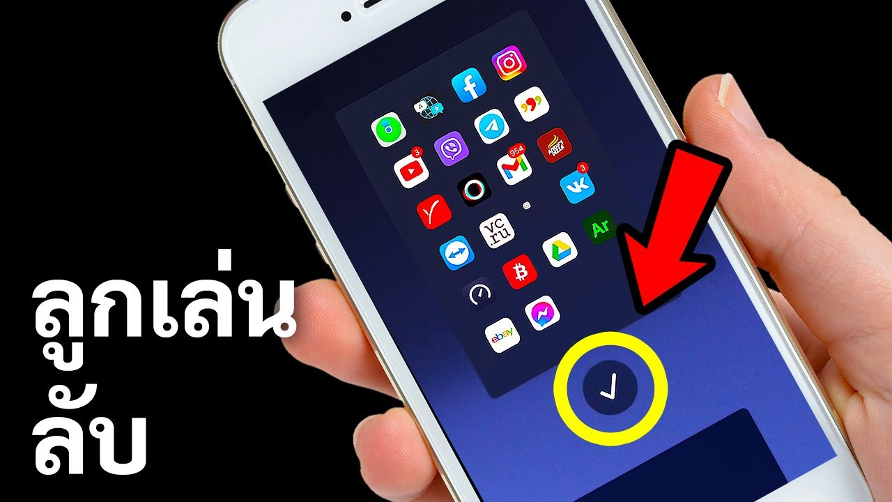 Download ไอโฟนรู้ว่าคุณล้างมือตอนไหนและ 25 ฟีเจอร์ลับ