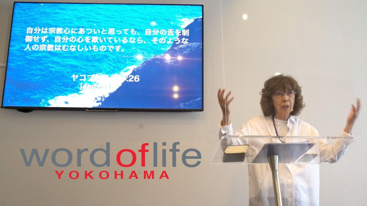 「 Drifting 」松澤富貴子牧師・ワードオブライフ横浜