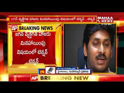 Friday Tension To YS Jagan | CBI Final Verdict Over YS Jagan Padayatra | Mahaa News