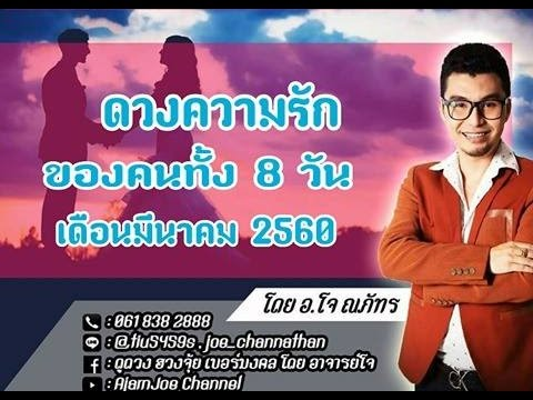 ดวงความรักเดือนมีนาคม 2560 แบบจัดหนัก แม่นยำ ชัดเจน คนโสดและคนมีคู่