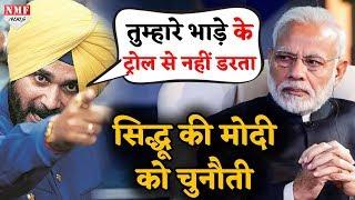 Trolling से भड़के Sidhu ने दे डाली Modi को चुनौती