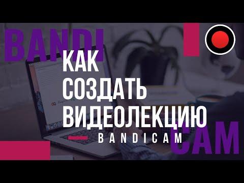 Как создать видеолекцию с BandiCam