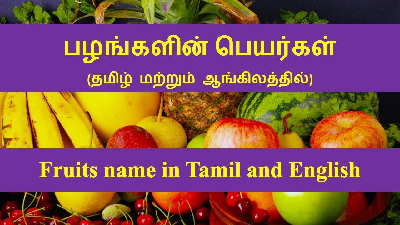 Fruits Name In Tamil And English பழங கள ன ப யர தம ழ மற ற ம ஆங க லத த ல