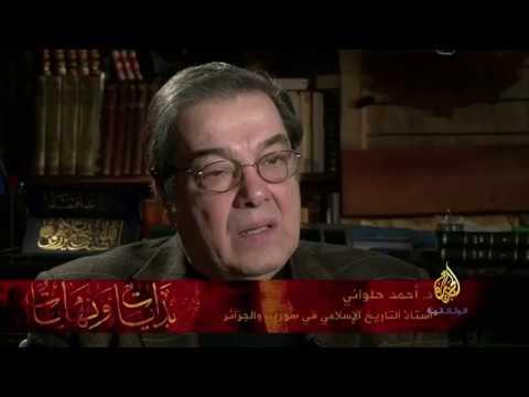 بداية و نهاية الدولة الفاطمية ) The beginning and end of the Fatimid state