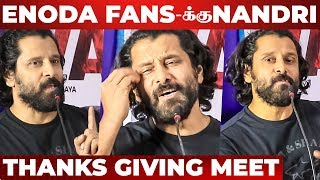 Chiyaan Vikram Speech