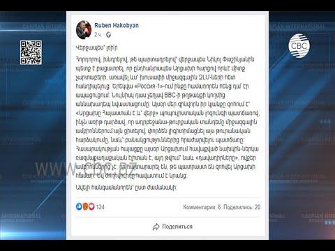 В Армении призывают