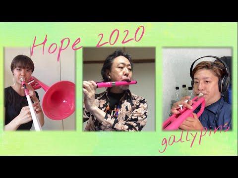 Hope2020 〜故郷の仲間達へ〜 管楽10重奏曲 by Gallypins