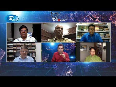 স্বাস্থ্য খাতের অসুখ | Health Sector in Bangladesh | Our Democracy | Rtv Talkshow