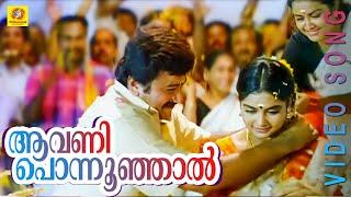 Aavani Ponnoonjaal || Kottaram Veetile Apoottan || Malayalam Film Song