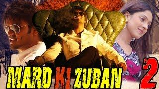 Mard Ki Zuban 2 - (2016) - Dubbed Hindi Movies 2016 Full Movie HD l Manoj Kumar, Sheela,Giri Babu .